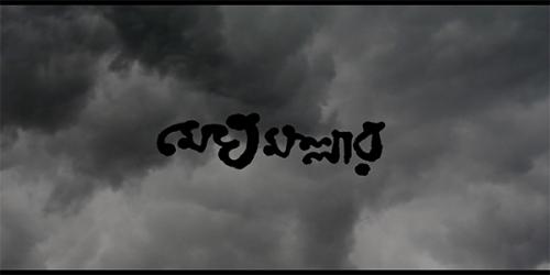 মেঘমল্লার_১